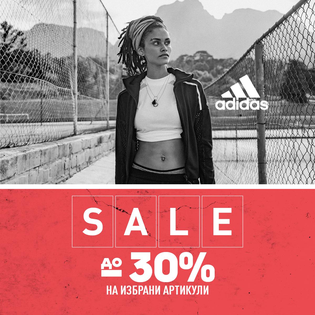 -30% отстъпка в Adidas