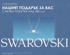 Открий своя подарък в SWAROVSKI