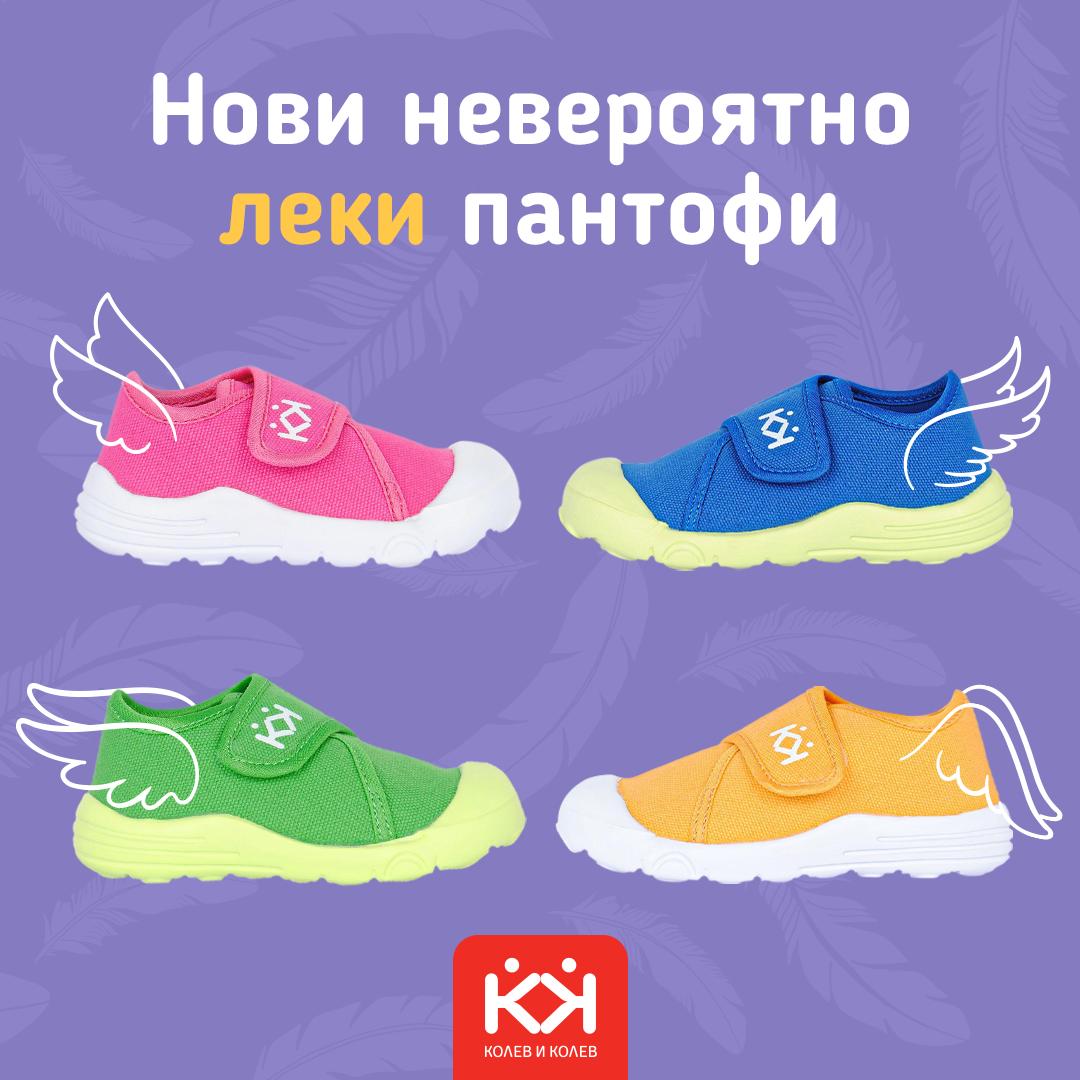 Нови леки пантофи от  Kolev & Kolev